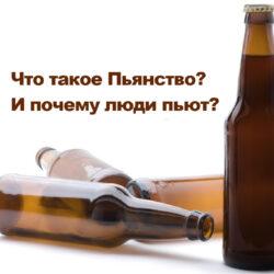 Риски и последствия пьянства